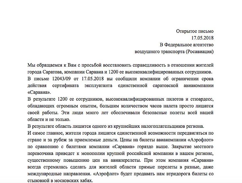 Саратовцы опасаются повышения цен на билеты после закрытия «Саратовских авиалиний»